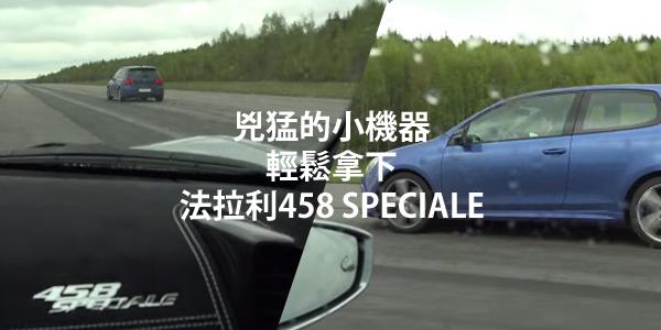 凶猛的小機器轻松拿下法拉利458 SPECIALE