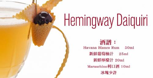 經典調酒- Hemingway Daiquiri