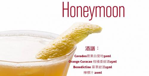經典調酒- Honeymoon
