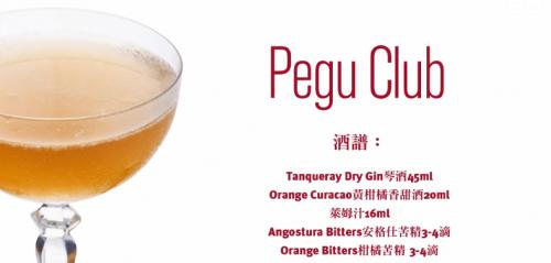 經典調酒- Pegu Club勃固俱樂部