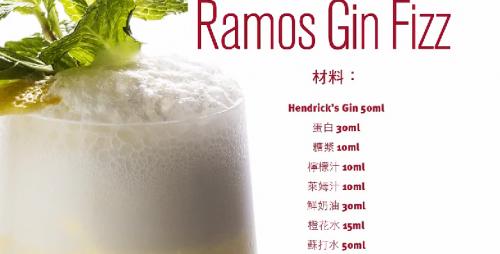 經典調酒- Ramos Gin Fizz