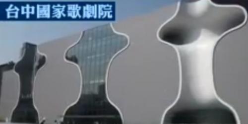 台中探國家歌劇院, 國美館賞雙年展