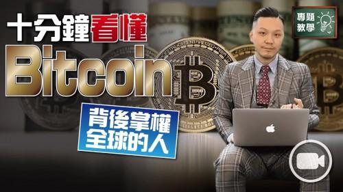十分鐘看懂甚麼是Bitcoin:背後掌權全球的人