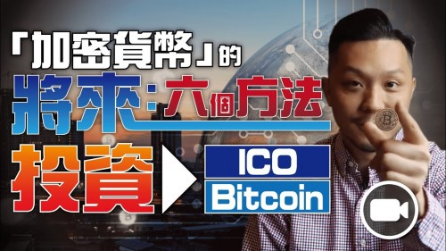 「加密貨幣」的將來:六個方法投資ICO(首次代幣發行)、Bitcoin(比特幣)