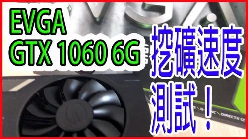 EVGA GTX 1060 6GB 挖礦速度測試