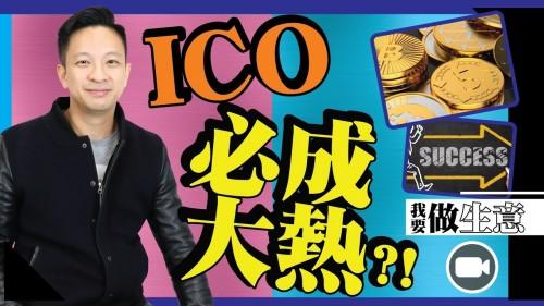 ICO 2018必成大熱!5分鐘明白初創如何「發行代幣」