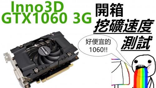 Inno3D GTX 1060 3G 開箱挖礦速度測試
