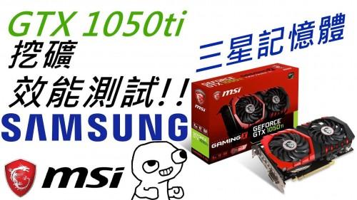 MSI GTX 1050ti 4GB Hashrate