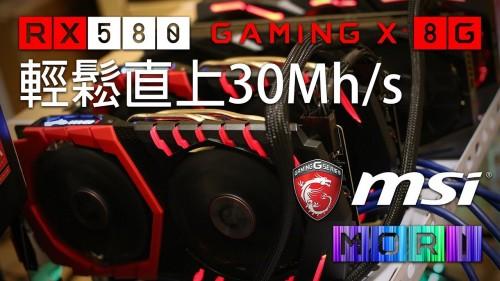 MSI RX 580 Gaming X 8G 算力測試